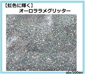 【虹色に輝く】オーロララメグリッター /レジン/封入/グリッター/ラメ