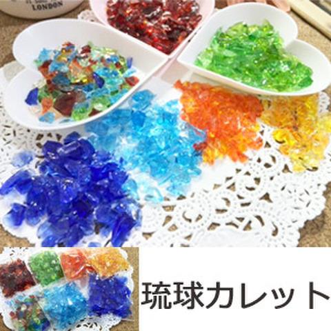琉球ガラスカレット