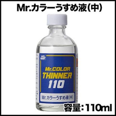 Mr.カラーうすめ液(中)110ml(ふで洗いに!)