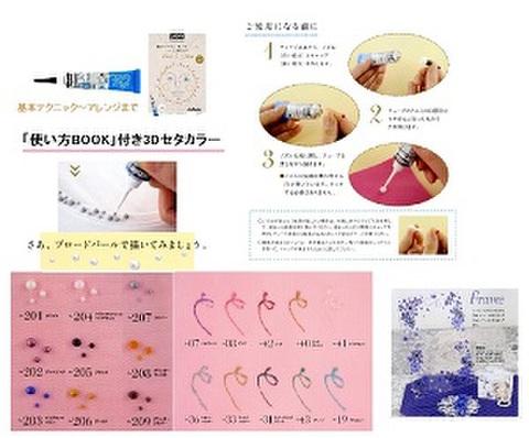 セタカラー3D+活用法が載ったBOOKのセット