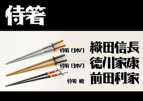 侍箸 日本刀 シリーズ