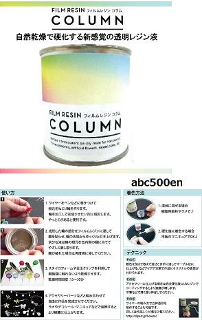 フィルムレジン コラム 80g ~FILM RESIN COLUMN~