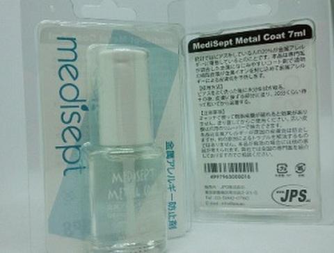 金属アレルギー防止剤メタルコート