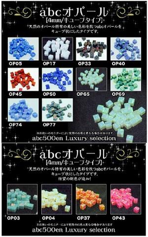 abcオパール4mm キューブタイプ(2個入)〜abc500en luxury selection〜