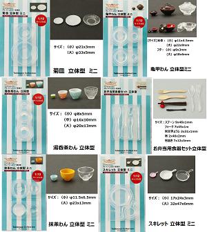 スキレット ミニ/お弁当用食器セット/湯呑茶わん/菊皿 ミニ/亀甲わん ミニ/抹茶わん ミニ