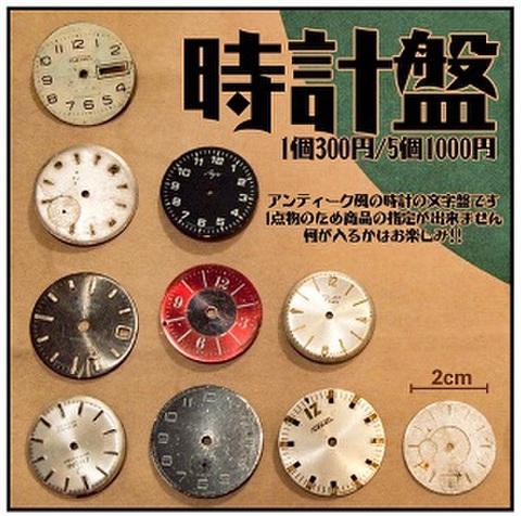 アンティーク時計の文字盤【5個】