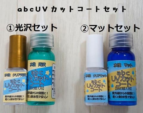 abcUVカットコートセット(光沢/マット各1個)    /レジン/UVカット