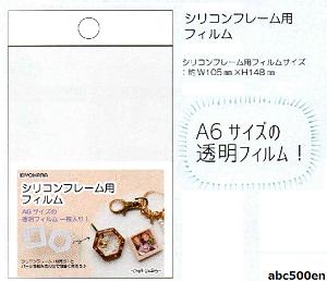 シリコンフレーム用透明フィルム 清原/A6サイズ