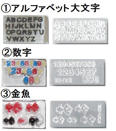 3Dミニモールド 1個 アルファベット大文字/数字/金魚