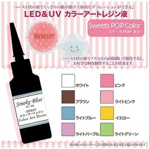 LED&UV カラーアートレジン10g(スイーツPOP) 清原レジン