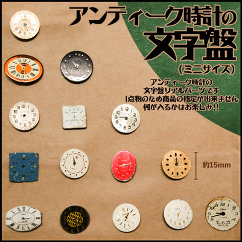 アンティーク時計の(ミニサイズ)文字盤【7個】