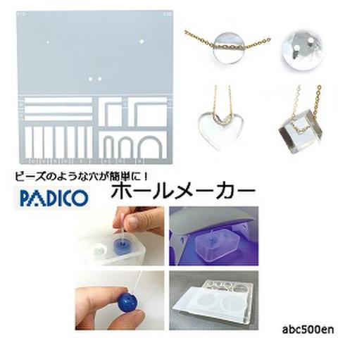 【パジコ】ホールメイカー