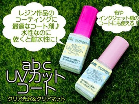 【水性コーティング剤!】abc UVカットコート(クリア光沢/クリアマット各1個)