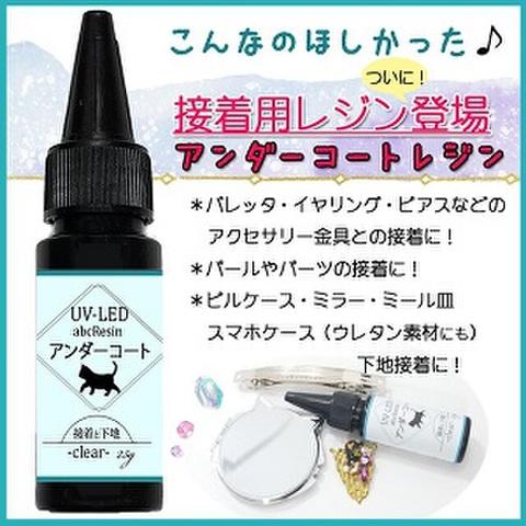 新商品 接着&下地用UV-LEDハードレジン液/アンダーコートレジン/abcレジン/
