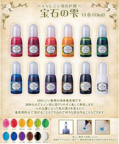 UVレジン用着色剤「宝石の雫」各12色