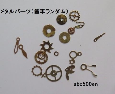 ランダム歯車アソートセット(10個) レジン/UVレジン/封入パーツ