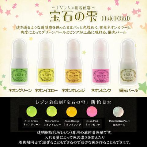 パジコ 宝石の雫 ネオンカラー10ml/UVレジン専用着色剤