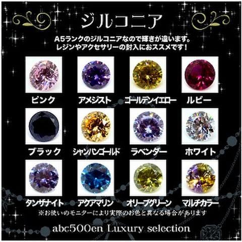 A5ランクジルコニア(ラウンド)4mm 〜abc500en luxury selection〜