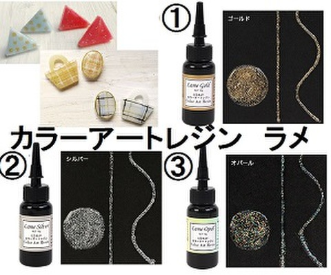 LED&UV カラーアートレジン10g(ラメ) 清原レジン