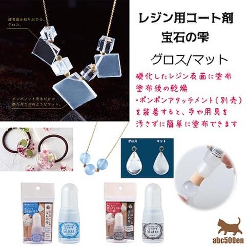 「レジン用コート剤 宝石の雫[グロス/マット]1個」