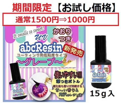 今だけお試し価格【新商品】かおりつき低粘度abcレジン液(筆タイプ)15g