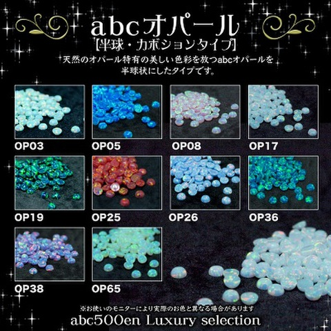 abcオパール4mm 半球カボションタイプ(4個入)〜abc500en luxury selection〜
