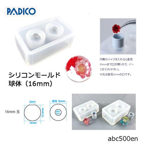 【パジコ】シリコンモールド球体16mm 1個(便利なパイプつき)