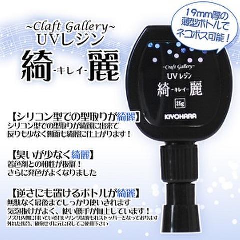 【シリコン型と相性抜群!】UVレジン綺麗-綺麗-(25g)