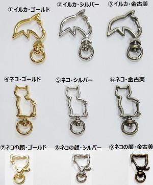 イルカ/ネコ/ネコの顔・ナスカン ゴールド/シルバー/金古美