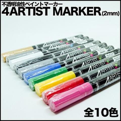 4ARTST MARKERアーティストマーカー2mm「pebeo」