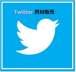 twitter 予約資材販売(7)