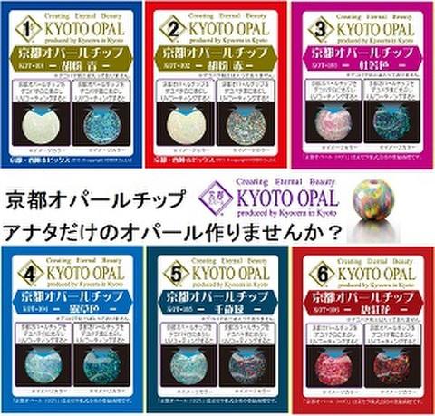 京都オパール チップ1cc (1袋)