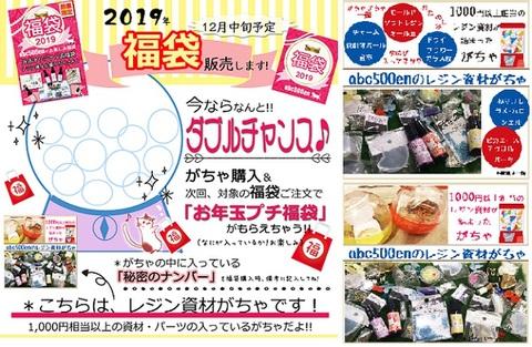 【福袋ダブルチャンス!!】abc500enレジン資材(福袋クーポン付き)がちゃ1個