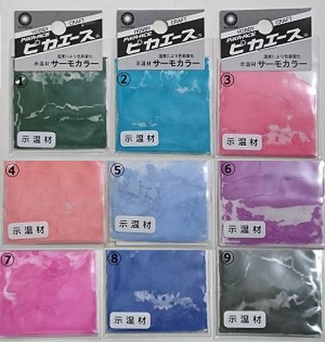 「ピカエース」示温材 サーモカラー 1袋