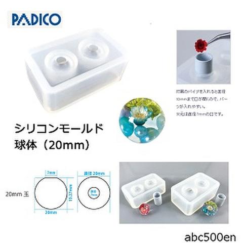 【パジコ】シリコンモールド球体20mm 1個(便利なパイプつき)