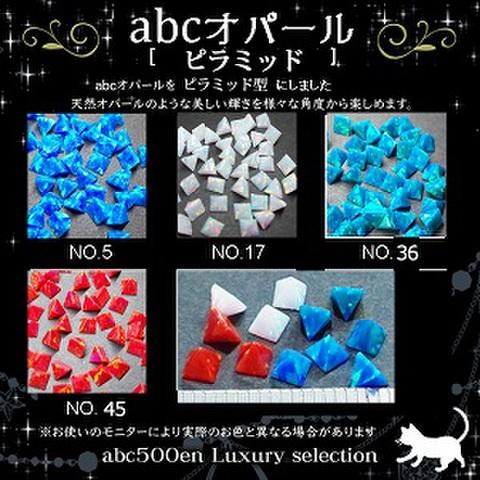 abcオパール ピラミッド 3mm×2個入り 〜abc500en luxury selection〜