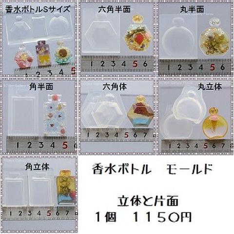 香水ボトル(立体または片面)1個/シリコンソフトモールド