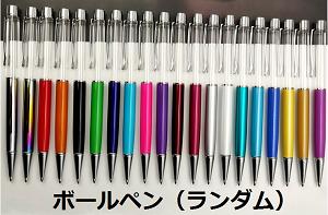 ハーバリウムボールペン(シルバーゴールド) ランダム 1本