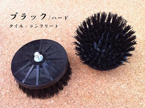 ブラック/ハード・ブラシ