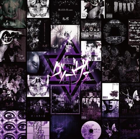 グリーヴァ BEST ALBUM「グリーヴァ」通常盤