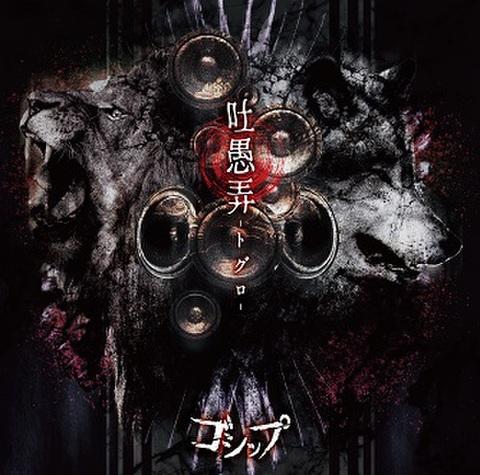 ゴシップ 2nd FULL ALBUM「吐愚弄-トグロ-」(豪華盤)