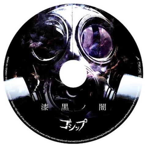 ゴシップ 1st FULL ALBUM「漆黒ノ闇」(超格安布教盤)