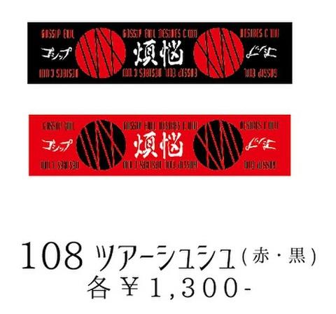 ゴシップ 108ツアーシュシュ(赤・黒)