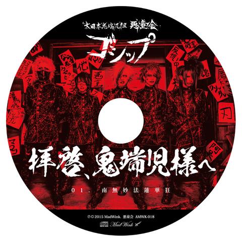 大日本鬼端児組 悪童会 名義 2nd Single「拝啓、鬼端児様へ」