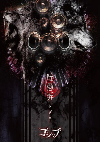 ゴシップ 2nd FULL ALBUM「吐愚弄-トグロ-」(超豪華盤)