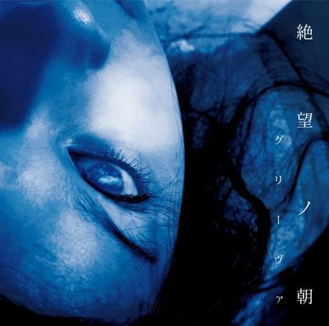 グリーヴァ 4th Single「絶望ノ朝」
