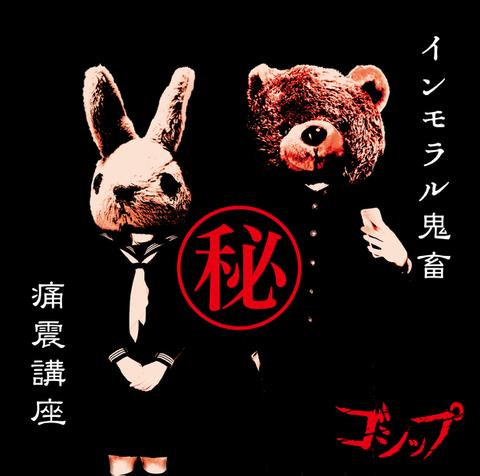 ゴシップ 5th Single「インモラル鬼畜㊙痛震講座」