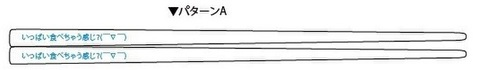 DIAURA 達也デザインお箸(ケース付き) A(白)