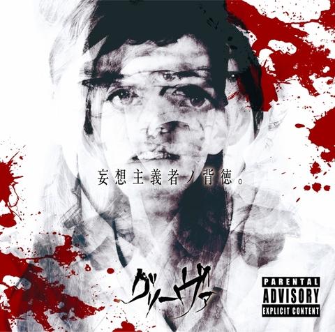 グリーヴァ 2nd MINI ALBUM 「妄想主義者ノ背徳。」