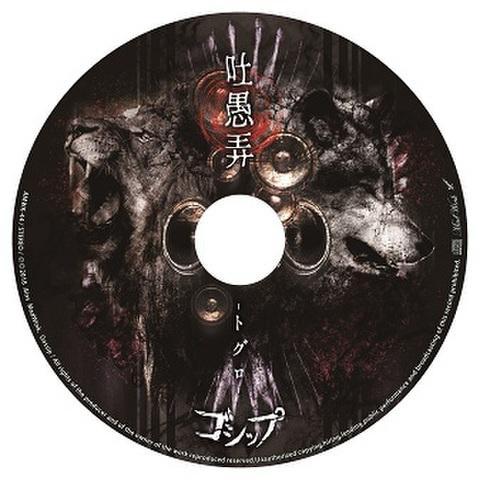 ゴシップ 2nd FULL ALBUM「吐愚弄-トグロ-」(超格安布教盤)